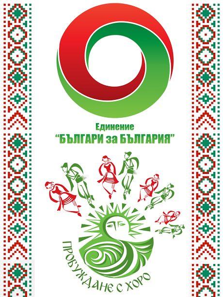 logo-horo-vqrno