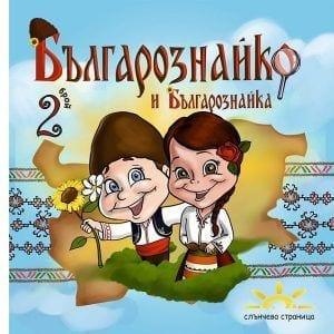 BULGOROZNAIKO2