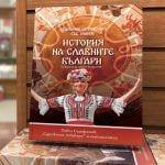 """""""ИСТОРИЯ НА СЛАВНИТЕ БЪЛГАРИ"""""""