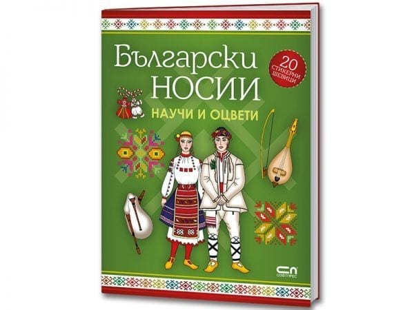 bulgarski-nosii