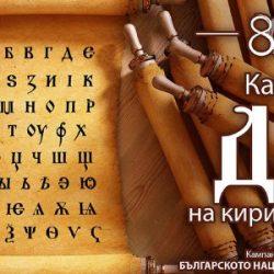 Все повече италианци учат български