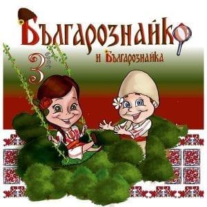 BULGOROZNAIKO3