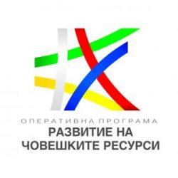 """Проект по Оперативна програма """"Развитие на човешките ресурси"""""""