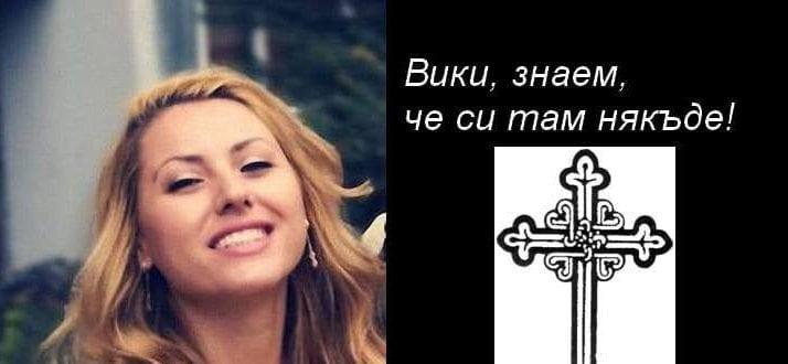 Цвета Кирилова разплака България с посланието си към зверски убитата Виктория