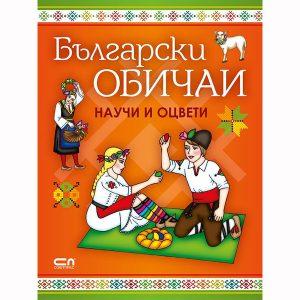 Bulgarski-Obicai---nauchi-i-otsveti