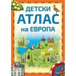 ДЕТСКИ АТЛАС НА ЕВРОПА