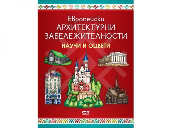 Evropeiski-arhitekturni-zabelejitelnosti