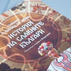 """""""История на славните българи"""" излезе и на английски език"""