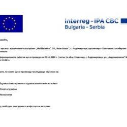 """Във връзка с дейности по изпълнение на проект """"WellBeCome"""", № CB007.2.22.112"""