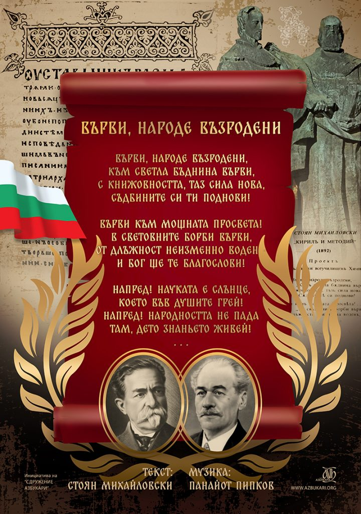 Azbukari-poster-za-24may-2020-ABV_purpur_preview