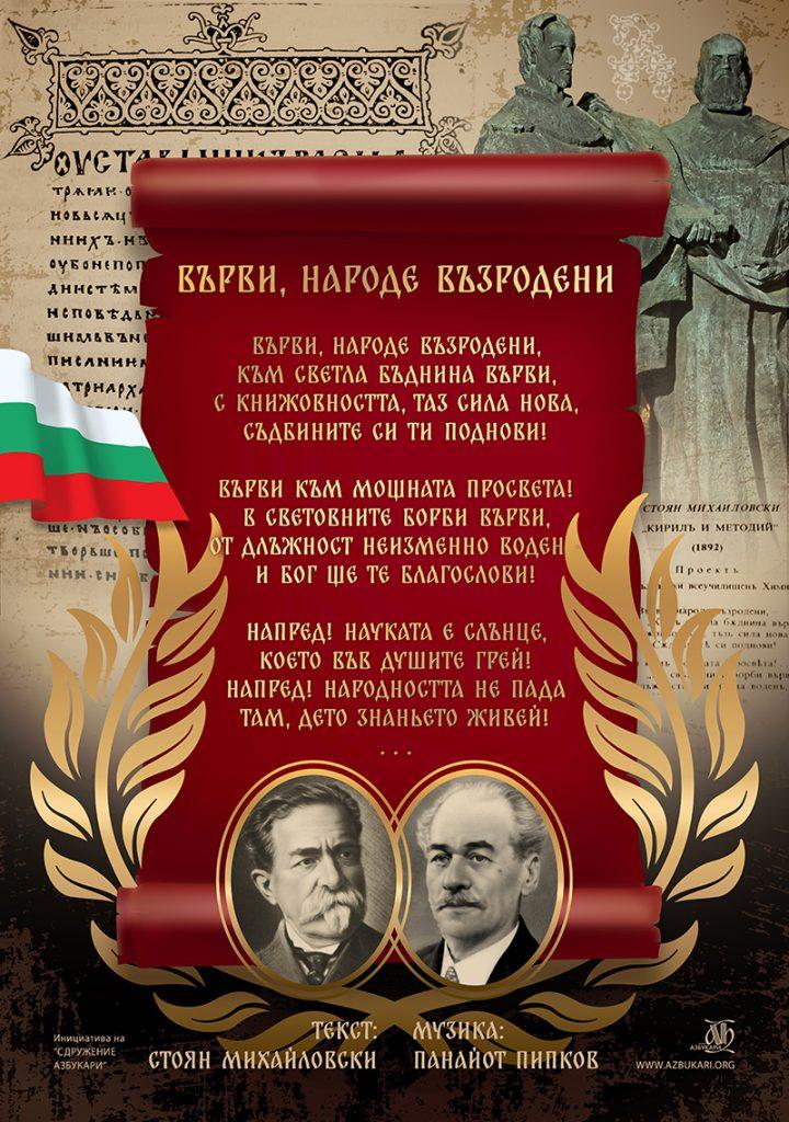 Azbukari-poster-za-24may-2020-ABV_purpur_preview