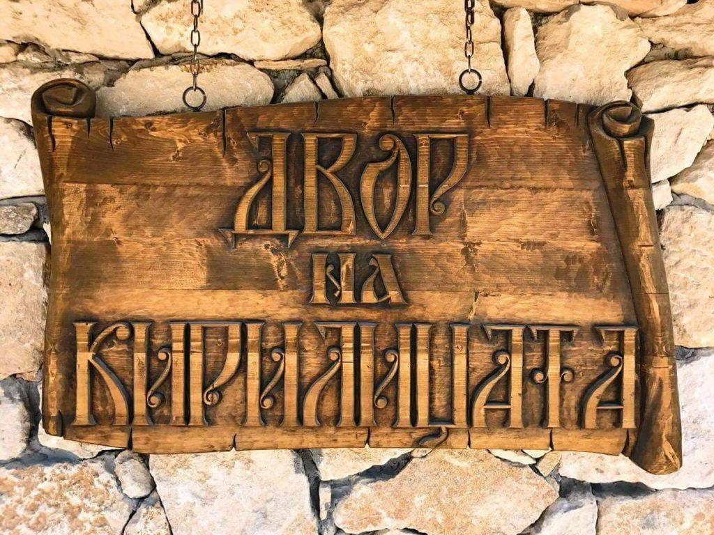 Tabelka Dvora na Kirilitsata