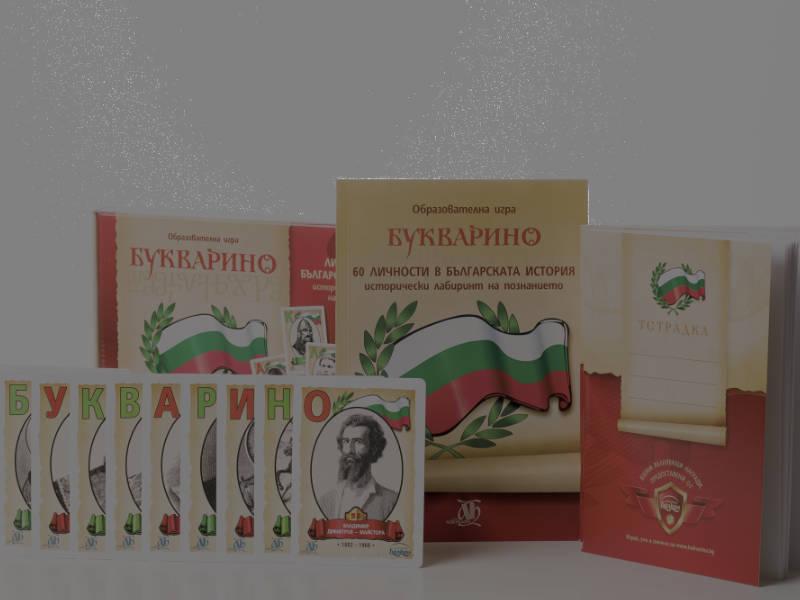 bukvarino-homepage