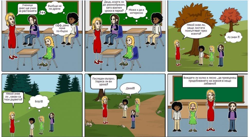 Педагогически потенциал на образователните комикси при формиране на ключови компетентности