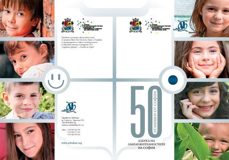AZBUKARI Sofia catalogue 290x290_COVER_LR
