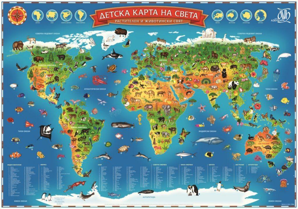 World_map_2017 DA NE SE PRASHTA!!!! (Medium)